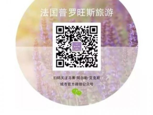 Wechat Provence